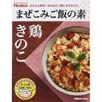 まぜこみご飯の素 鶏きのこ 130g×5個セット/ まぜこみご飯の素