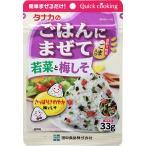 タナカ ごはんにまぜて若菜と梅しそ33g×10個セット/ ごはんにまぜて ふりかけ (応)