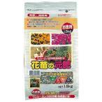 花苗の肥料1.5kg/ 肥料