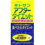 メタボリックキトサンアフターダイエット500粒 /  キトサン ダイエットサプリメント