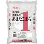 無洗米 秋田県産 あきたこまち 2kg /無洗米 2kg あきたこまち 米