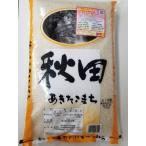 秋田県産 あきたこまち 5kg /あきたこまち 米
