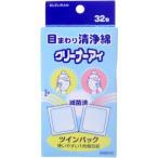 ●目の周り洗浄綿 クリーナーアイ 32包