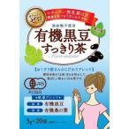 [特]有機黒豆桑の葉すっきり茶5gx20袋 [マタニティ