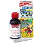 エムシー緑化 コロマイト乳剤 30ml /園芸薬品 殺虫剤・殺菌剤 乳剤・液剤・水和剤
