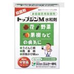 エムシー緑化 トップジンM水和剤 1g×10 /園芸薬品 殺虫剤・殺菌剤 乳剤・液剤・水和剤