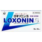 ★ (第1類医薬品)第一三共 ロキソニンS 12錠 /  ロキソニンS 解熱鎮痛剤