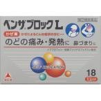 ★ (指定第2類医薬品)ベンザブロックL /  ベンザブロック 風邪薬 (毎)