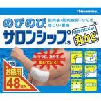 ●(第3類医薬品)久光製薬 のびのびサロンシップS48枚 /  サロンシップ 消炎・鎮痛剤 冷シップ (在庫限り)
