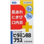 (第3類医薬品)ビタミンBBプラス クニヒロ 250錠/ ビタミンBB(特)