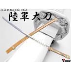 尾形 軍刀 陸軍大刀 軍茶柄・軍茶木鞘(GN-3)