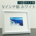 Vインチ額(六切・ハガキ・KG判対応)ホワイト デッサン・水彩・アート用 壁掛けフォトフレーム・額縁・写真立て