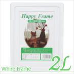 壁掛け フォトフレーム 写真立て ホワイトフレーム 2L判