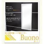 【送料無料】【激安】 万丈 高さ調節可能 ドア 扉掛け ミラー Buono -ボーノ-