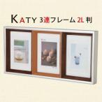 フォトフレーム 2L判×3面 KATY ケイティフレーム 3連 2L判 はがき L判兼用 木目 壁掛けフォトフレーム・額縁・写真立て A101-510