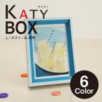 フォトフレーム 立体額 KATY ケイティボックスフレーム 2L はがき L兼用 壁掛けフォトフレーム・額縁・写真立て