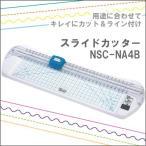 ナカバヤシ スライドカッターA4 ブルー NSC-NA4B A690-279