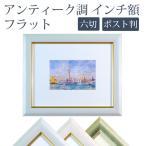 アンティーク調インチ額(六切・ハガキ・KG判対応)フラット デッサン・水彩・アート用 壁掛けフォトフレーム・額縁・写真立て