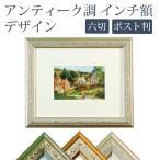 アンティーク調インチ額(六切・ハガキ・KG判対応)デザイン デッサン・水彩・アート用 壁掛けフォトフレーム・額縁・写真立て