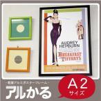 A2サイズ アルミポスターフレーム・額縁「アルかる A2」 壁掛け UVカット仕様 万丈 シルバー/ブラック