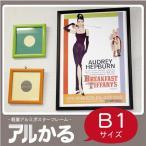 B1サイズ アルミポスターフレーム・額縁「アルかる B1」 壁掛け UVカット仕様 万丈 シルバー/ブラック