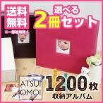 ショッピングアルバム 大容量フォトアルバム L判写真1200枚 「メガアルバム ATSUI OMOI(アツイオモイ)」 2冊セット