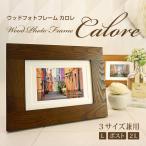 L判・ポスト判・2L判 3サイズ兼用 木製フレーム・額縁・写真立て ウッドフォトフレーム カロレ-Calore-