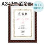 万丈 額縁 軽量賞状額 兼用 金ラック A3/八二/百〇三