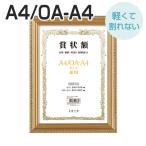 万丈 額縁 軽量賞状額 兼用 金ケシ A4/OA-A4