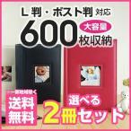 ショッピングアルバム 大容量フォトアルバム L判写真・はがき600枚 「メガアルバム600 アツイオモイ」 2冊セット