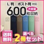 ショッピングアルバム 大容量フォトアルバム L判写真・はがき600枚 「メガアルバム600 メゾンシリーズ」 2冊セット