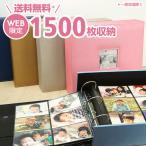 \送料無料/大容量 L判1500枚収納 フォトアルバム メガアルバム 1500 ATSUI OMOI(アツイオモイ)  ベビー・結婚式などの写真整理に