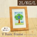 フォトフレーム L判・ポスト判・2L判 3サイズ兼用 Vベーシックフレーム 2L/KG/L判 壁掛けフォトフレーム・額縁・写真立て 全3色