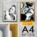 クリアファイル(220×310mm)を飾れる アルミ風フレーム 賞状額 A4 マット付き ゴールド/シルバー 万丈