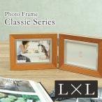 万丈 L判×2面 写真立て  クラシックシリーズ木目調 ペアフレーム 2面ヨコ(L判×2)