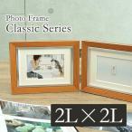 写真立て・壁掛けフォトフレーム・額縁 ペアフレーム クラシック 2面ヨコ(2L判×2枚) 木目調 L判対応マット付き