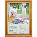 受発注商品 ナカバヤシ 軽量 樹脂製賞状額 金ケシ A4(JIS規格)フ-KWP-33/V