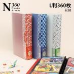 VOPN360フォトアルバム -和みシリーズ- 大容量ポケットアルバム 黒台紙 L判写真360枚収納 はがきサイズも収納可能