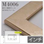 アウトレット 在庫限り お好みがきっと見つかる♪フォトフレーム(写真立て) セレクトフレーム M4006  〔インチ〕