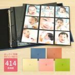 ましかく414アルバム ブルー/ブラウン ましかく写真(89x89mm)414枚収納 大容量 送料無料 インスタグラム アルバス 万丈