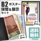 ポスターファイル B2&アルミポスターフレーム「アルかる」B2 ポスター保管・展示セット 送料無料 同梱不可