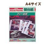 フォトアルバム ナカバヤシ フリーアルバム 替台紙 A4サイズ ア-A4R-5