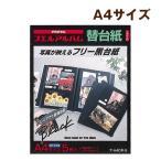 フォトアルバム ナカバヤシ フリーアルバム 替台紙 ブラック台紙 A4サイズ ア-A4DR-5