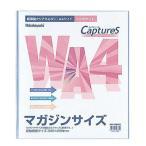 フォトアルバム ナカバヤシ クリアファイル 超薄型ホルダー・キャプチャーズ WA4サイズ HUU-WA4CB