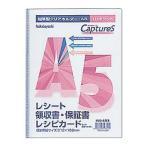 フォトアルバム ナカバヤシ クリアファイル 超薄型ホルダー・キャプチャーズ A5サイズ HUU-A5CB