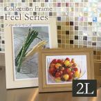 フォトフレーム 2Lサイズ コレクションフレーム フィール 2L判・キャビネ 壁掛けフォトフレーム・額縁・写真立て