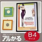 B4サイズ アルミポスターフレーム・額縁「アルかる B4」 壁掛け UVカット仕様 万丈 シルバー/ブラック