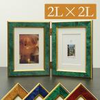 写真立て・壁掛けフォトフレーム・額縁 ペアフレーム クラシック 2面タテ(2L判×2枚) 大理石調 L判対応マット付き