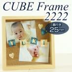 立体額 額縁 木製CUBEキューブフレーム2222 正方形のおしゃれなフォトフレーム 壁掛け/置き兼用