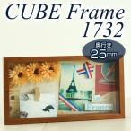 立体額 額縁 木製CUBEキューブフレーム1732 横長ワイドのおしゃれなフォトフレーム 壁掛け/置き兼用